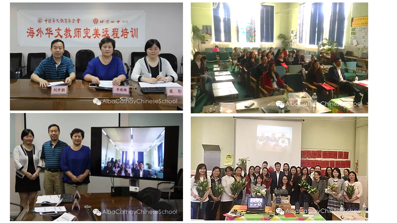 2016 distance Chinese teaching meeting.png